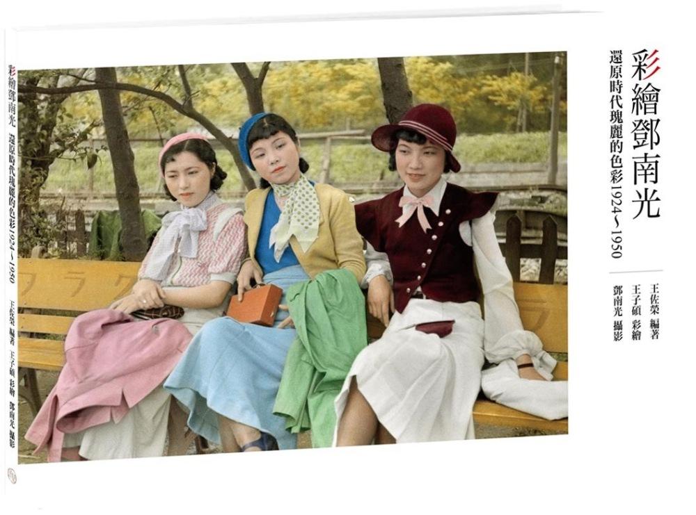 彩繪鄧南光:還原時代瑰麗的色彩...