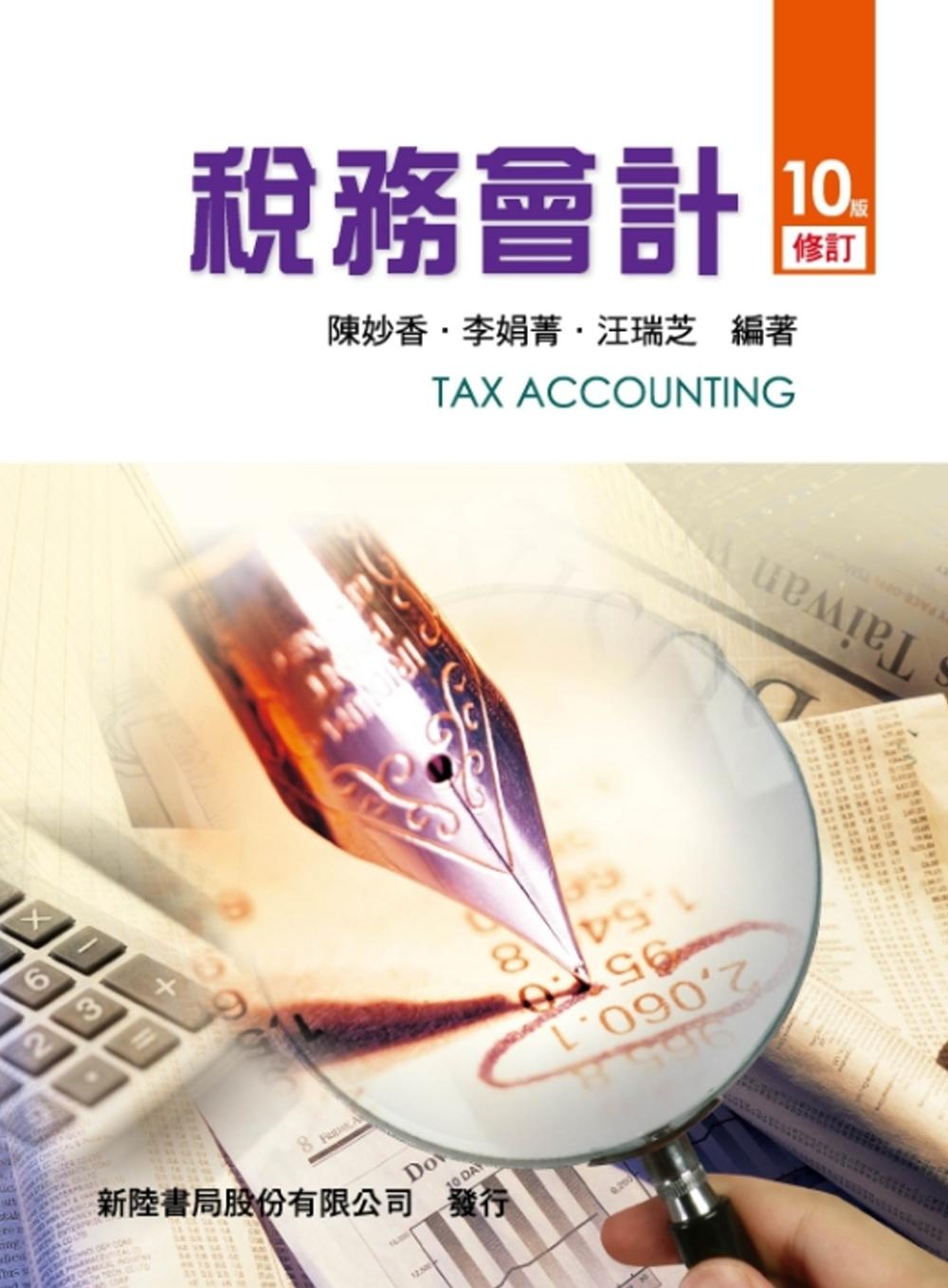 稅務會計(10版)