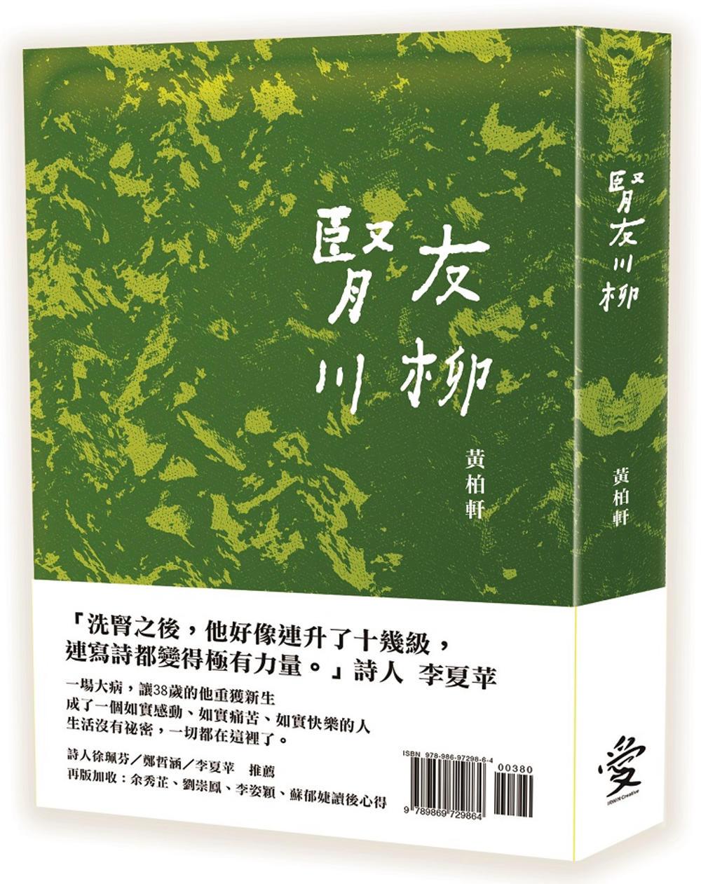 腎友川柳(二版)