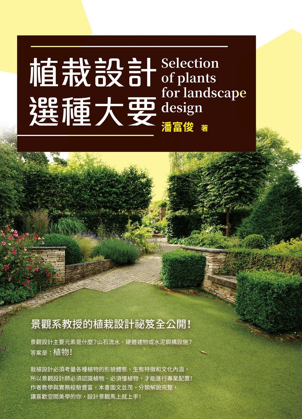 植栽設計選種大要
