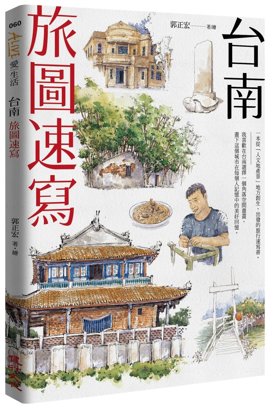 台南旅圖速寫(附贈明信片)