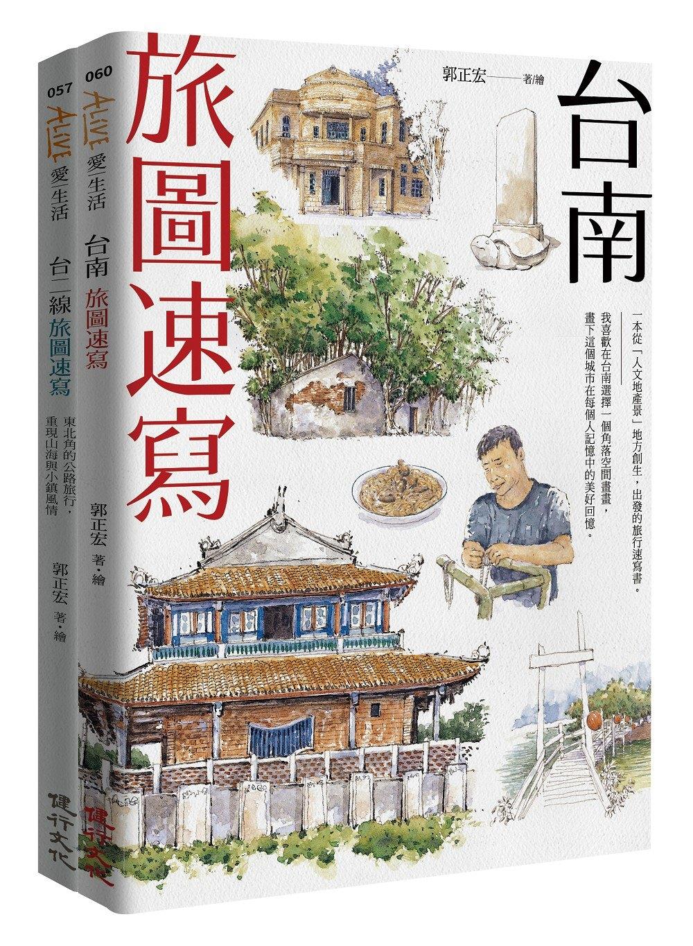 旅圖速寫套書(台南旅圖速寫+台...