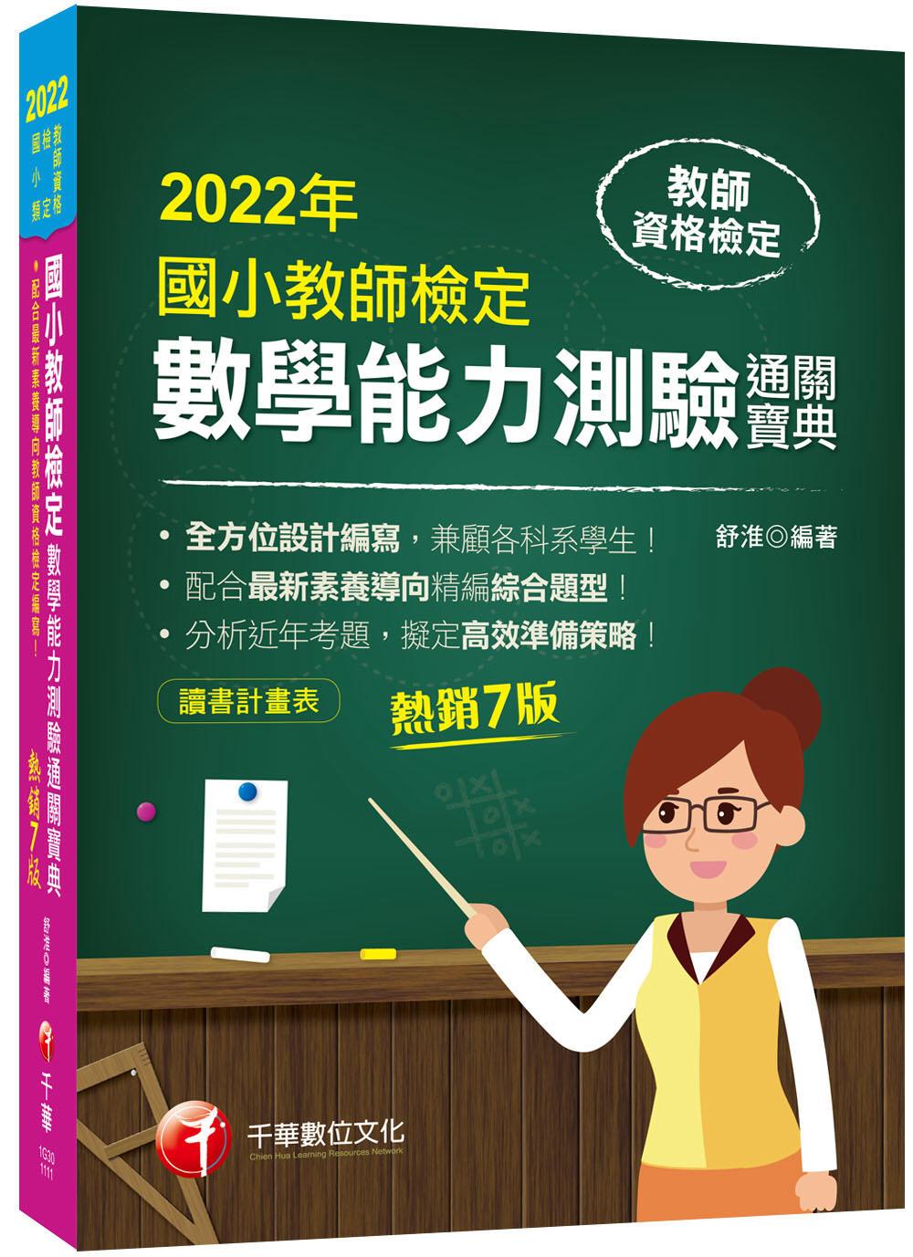2022國小教師檢定數學能力測...
