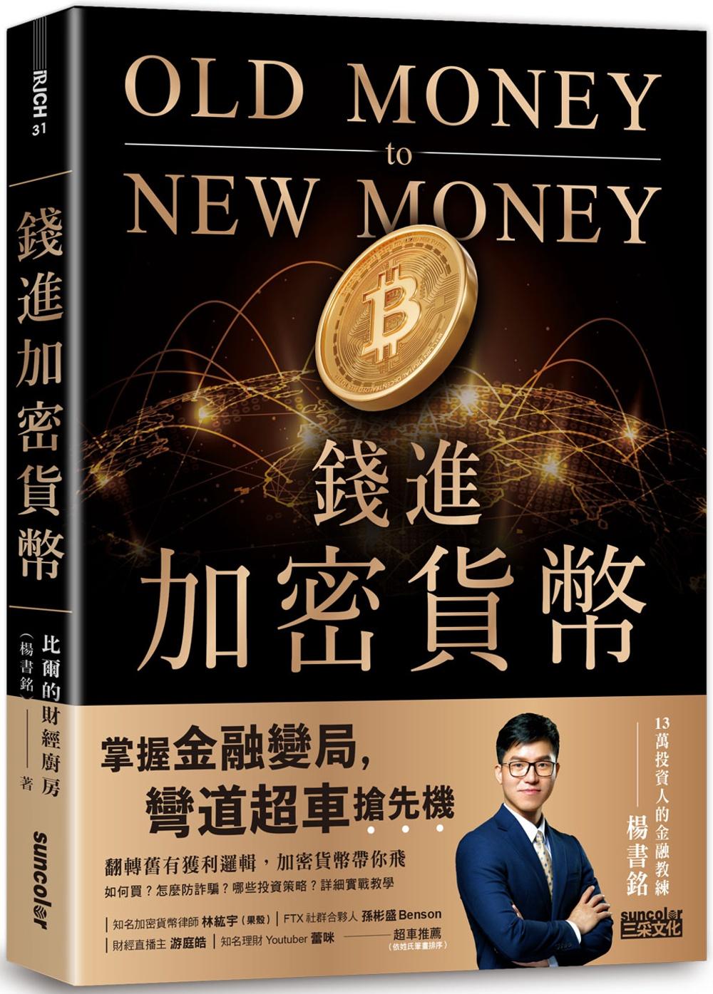 錢進加密貨幣:掌握金融變局,彎...
