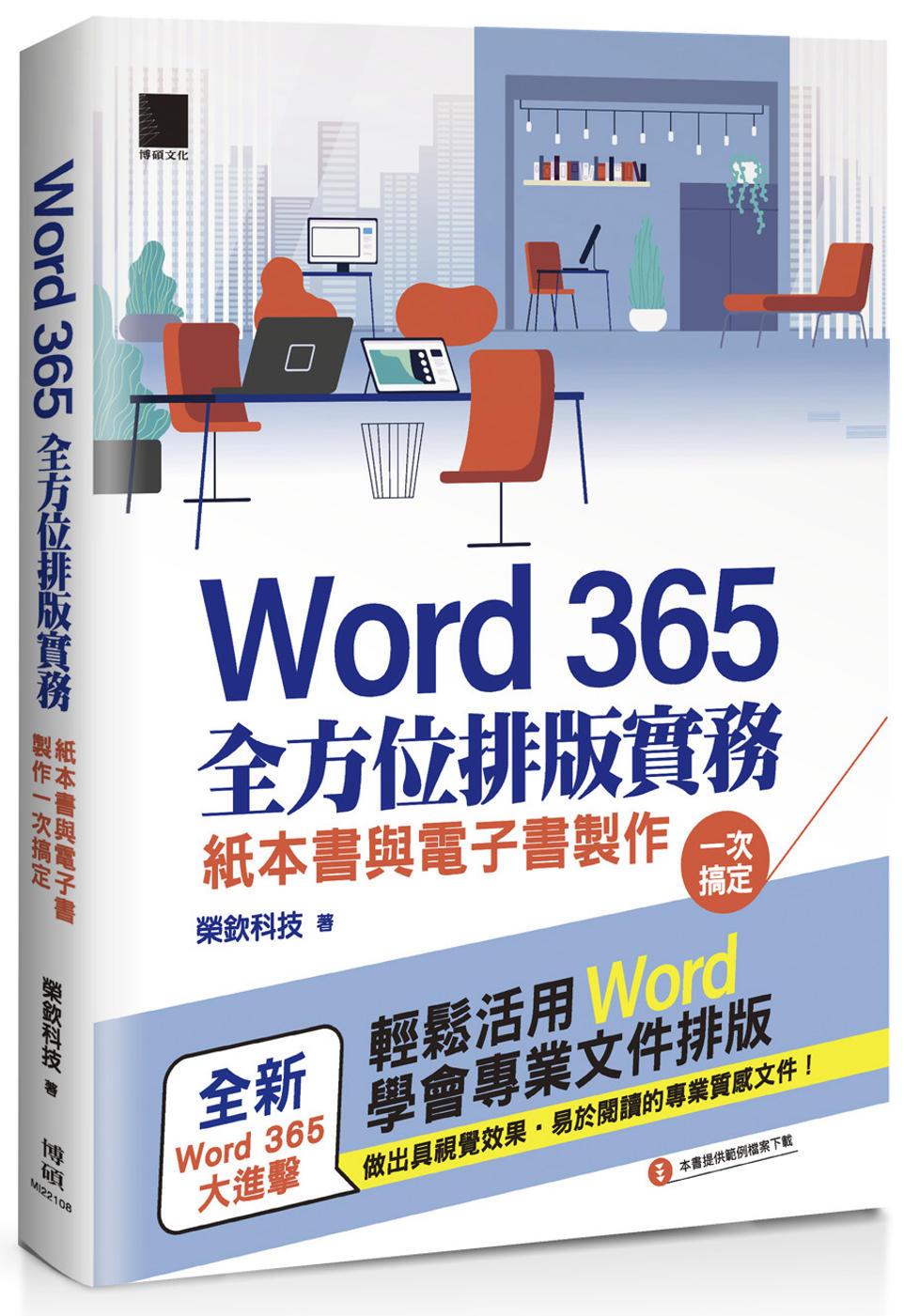 Word 365全方位排版實務...