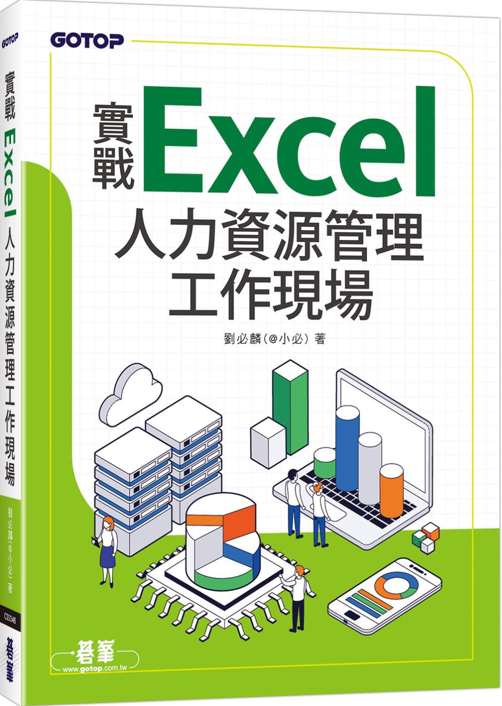 實戰Excel人力資源管理工作...
