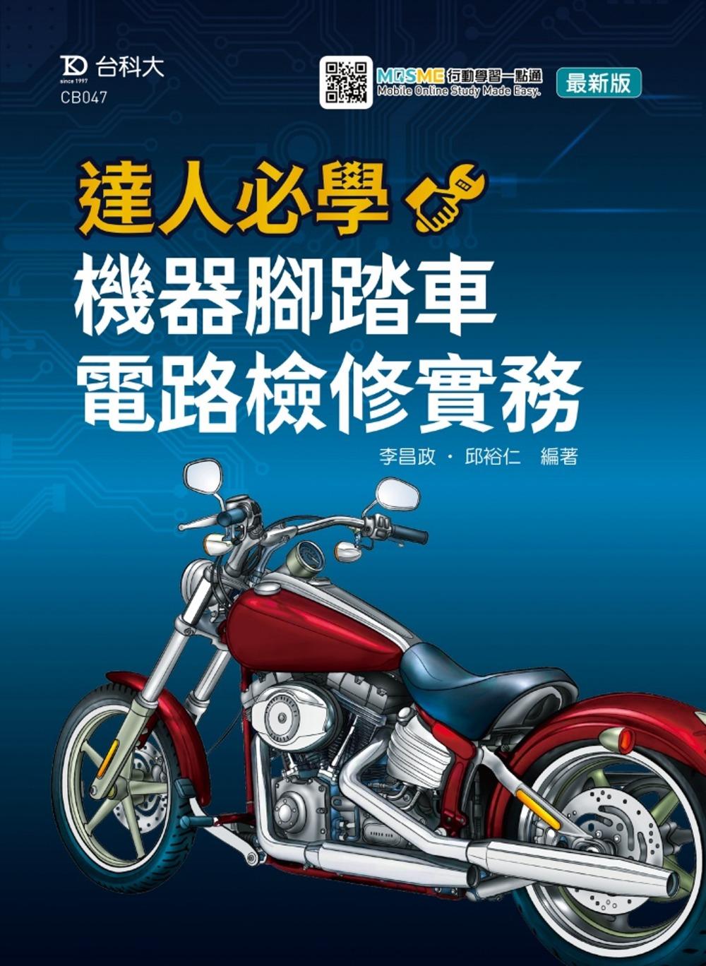 達人必學:機器腳踏車電路檢修實...