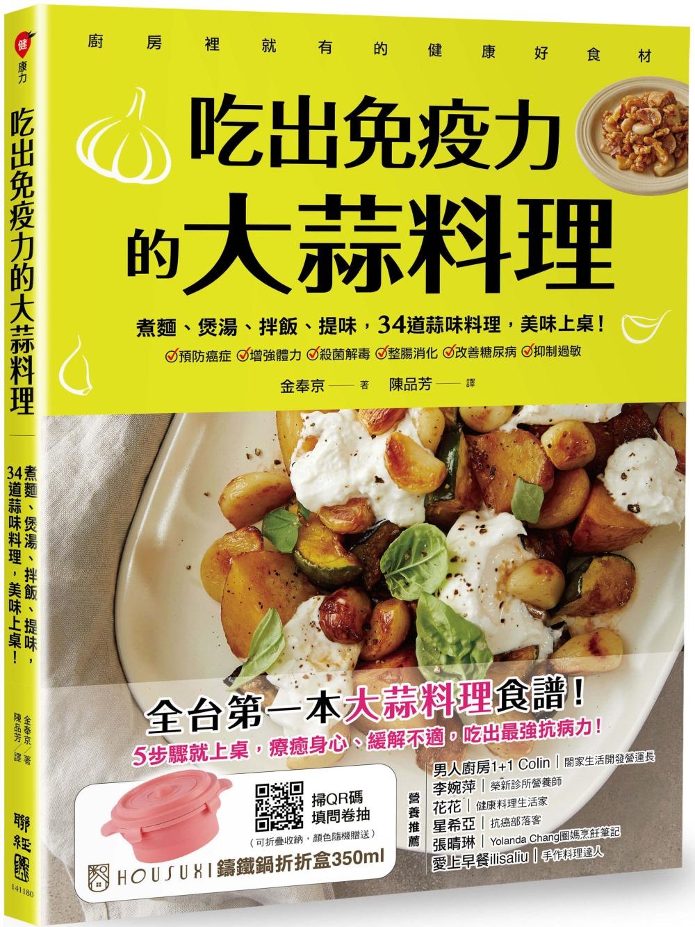 吃出免疫力的大蒜料理:煮麵、煲...