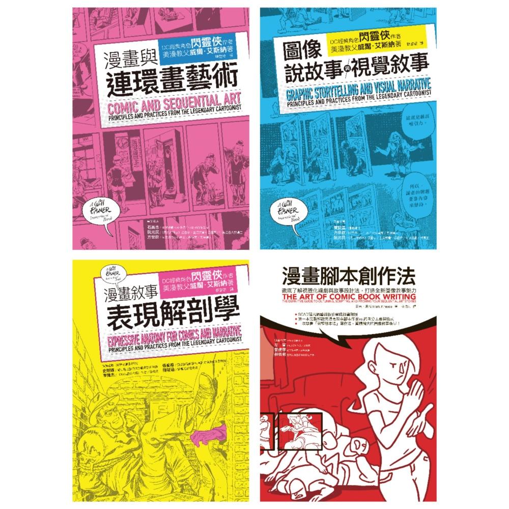 漫畫藝術論+腳本創作實務套書(...