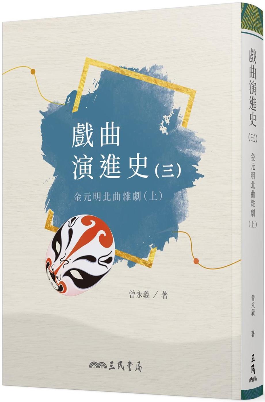 戲曲演進史(三)金元明北曲雜劇...