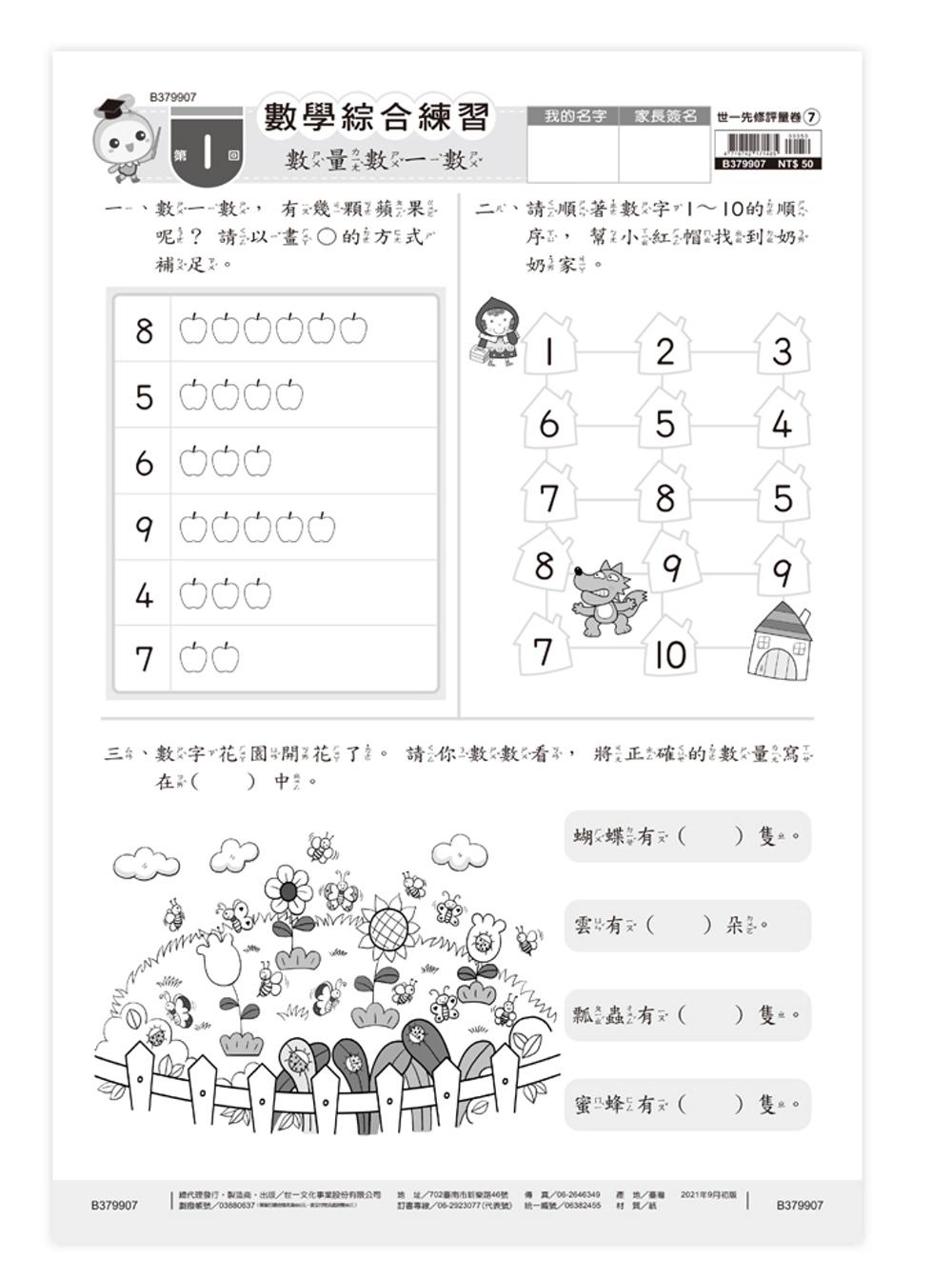 數學綜合練習卷7