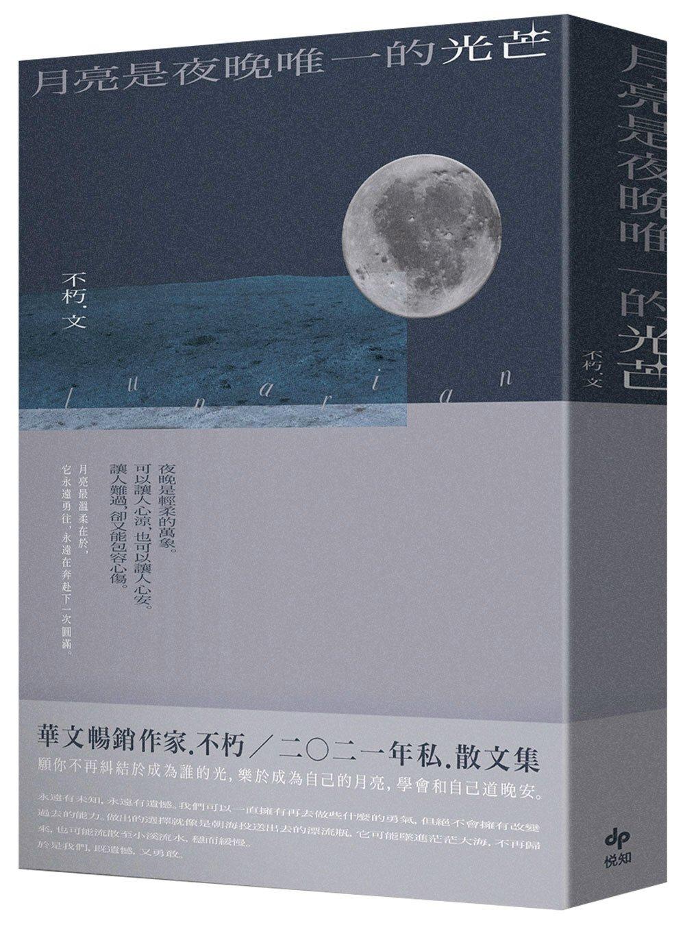 月亮是夜晚唯一的光芒【博客來獨家-限量月之香氛禮物書組】