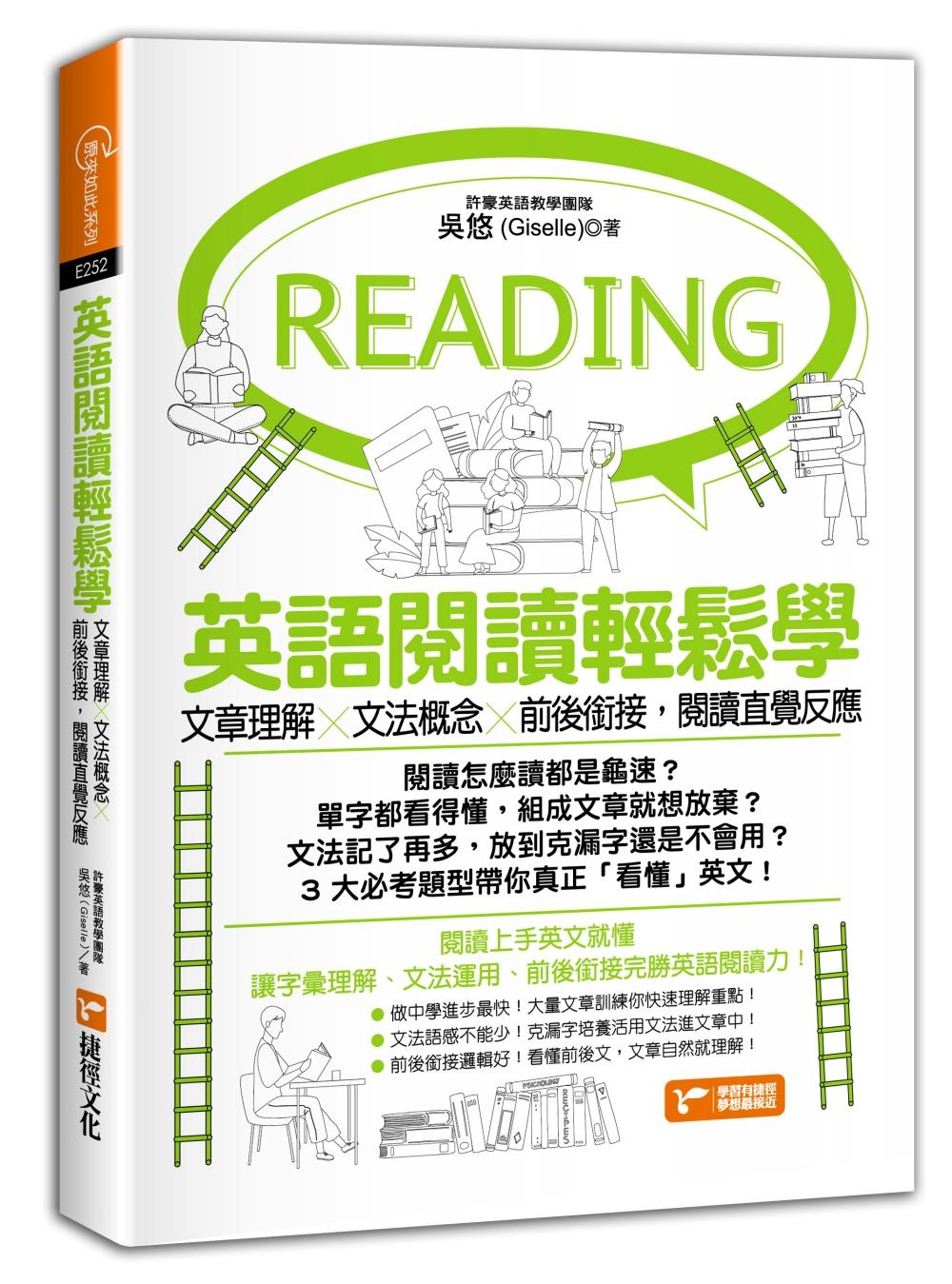 英語閱讀輕鬆學:文章理解×文法...