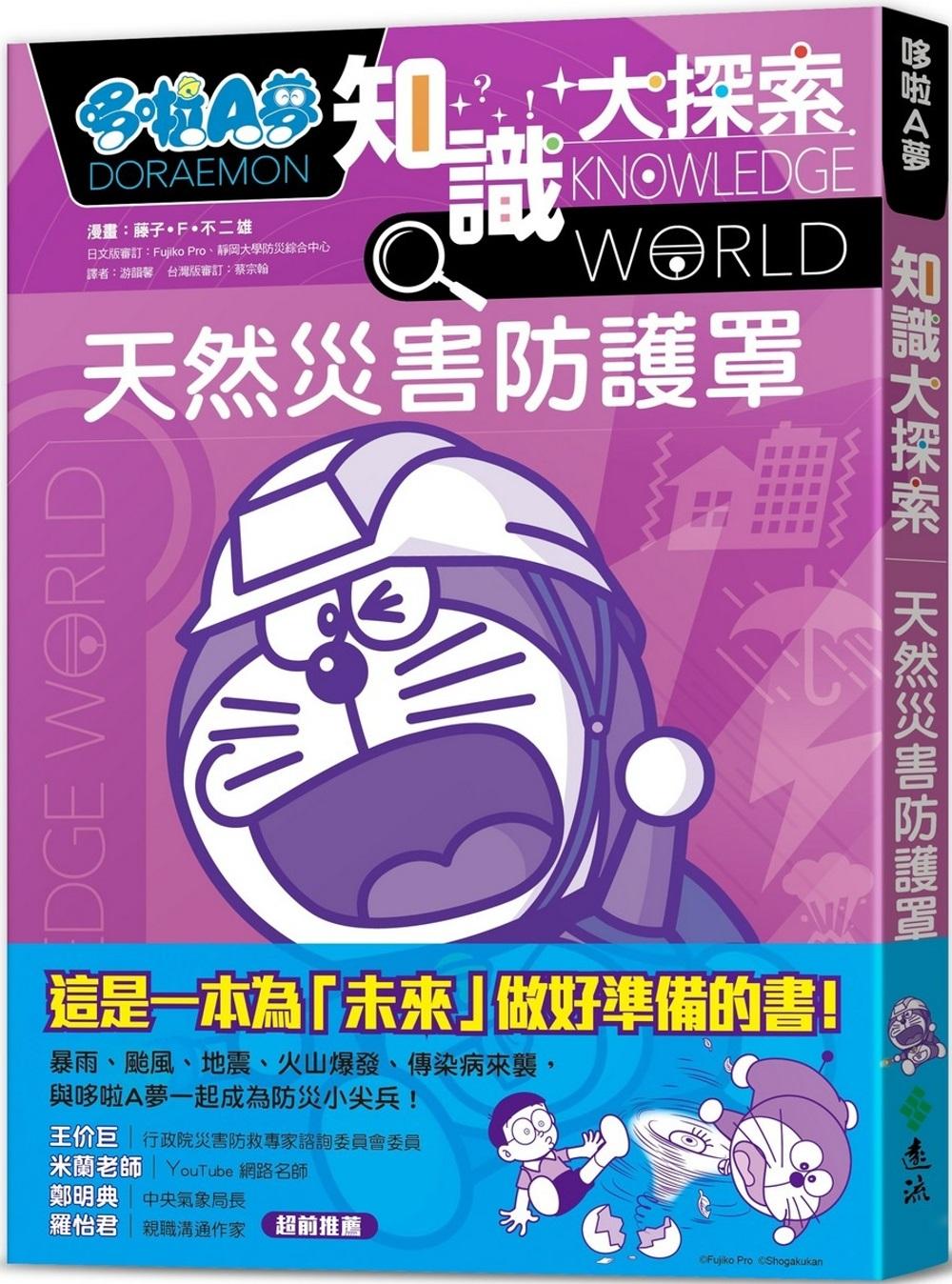 哆啦A夢知識大探索3:天然災害...