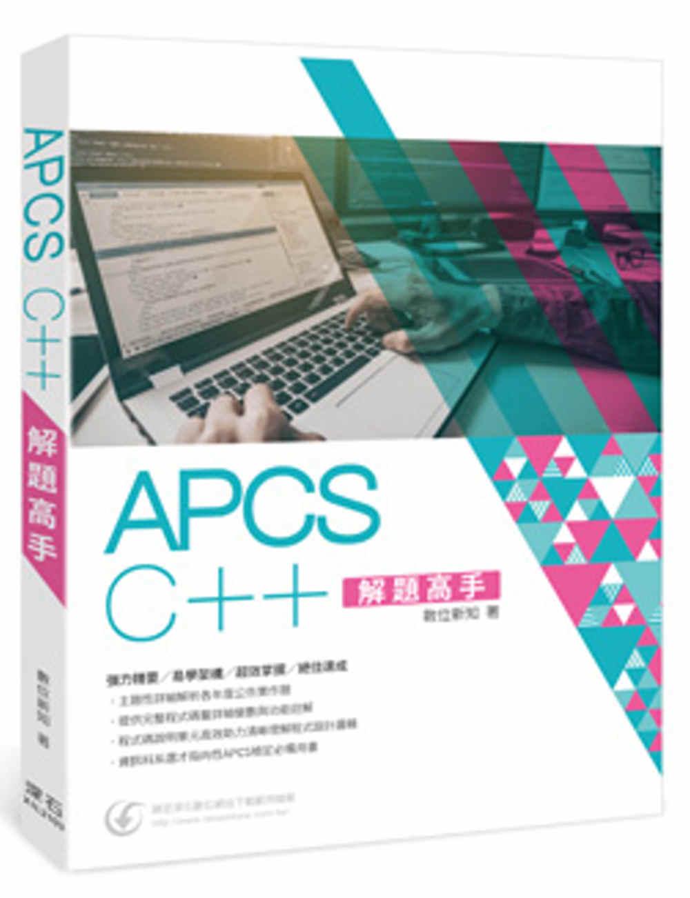APCS C++ 解題高手