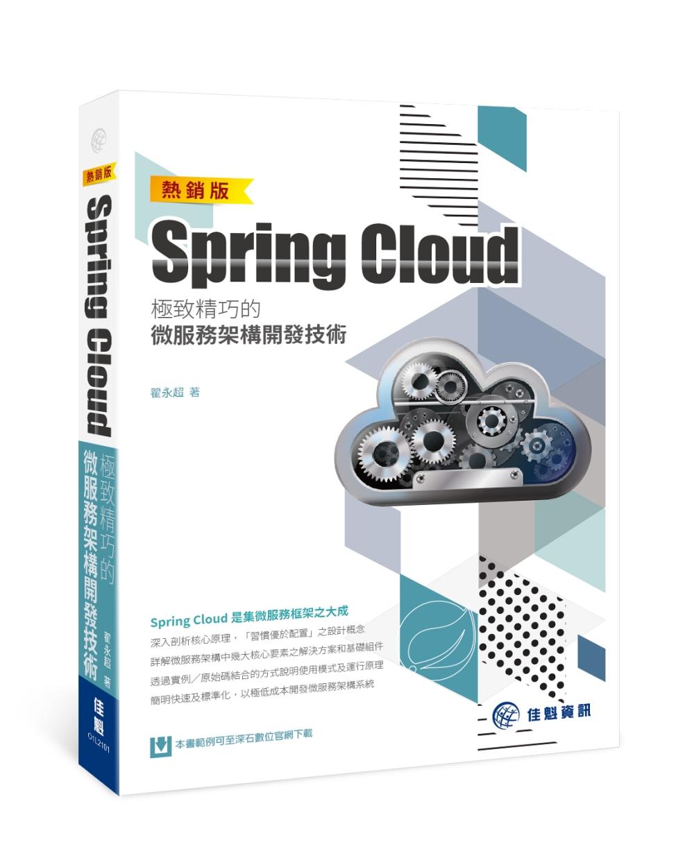 Spring Cloud極致精...