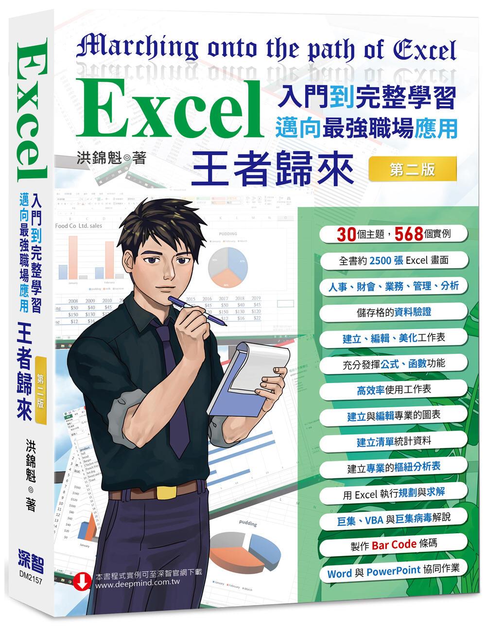 Excel入門到完整學習 邁向...