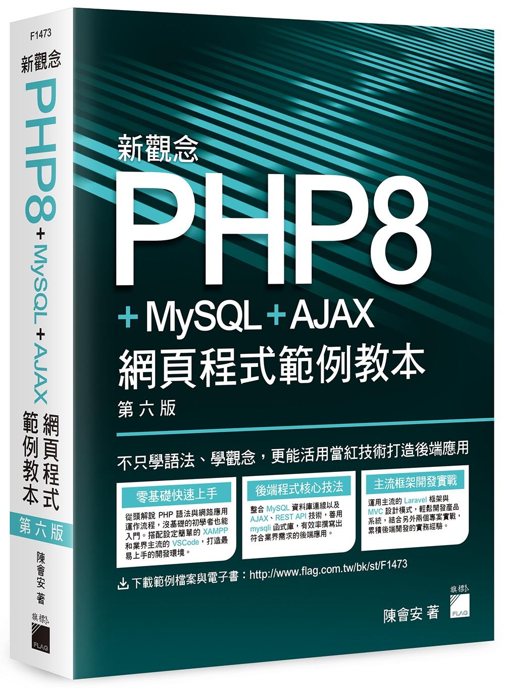新觀念 PHP8+MySQL+...