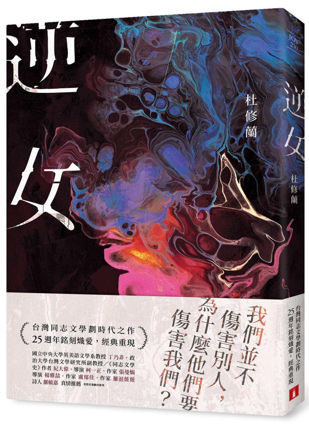 逆女【25週年銘刻熾愛紀念版】...