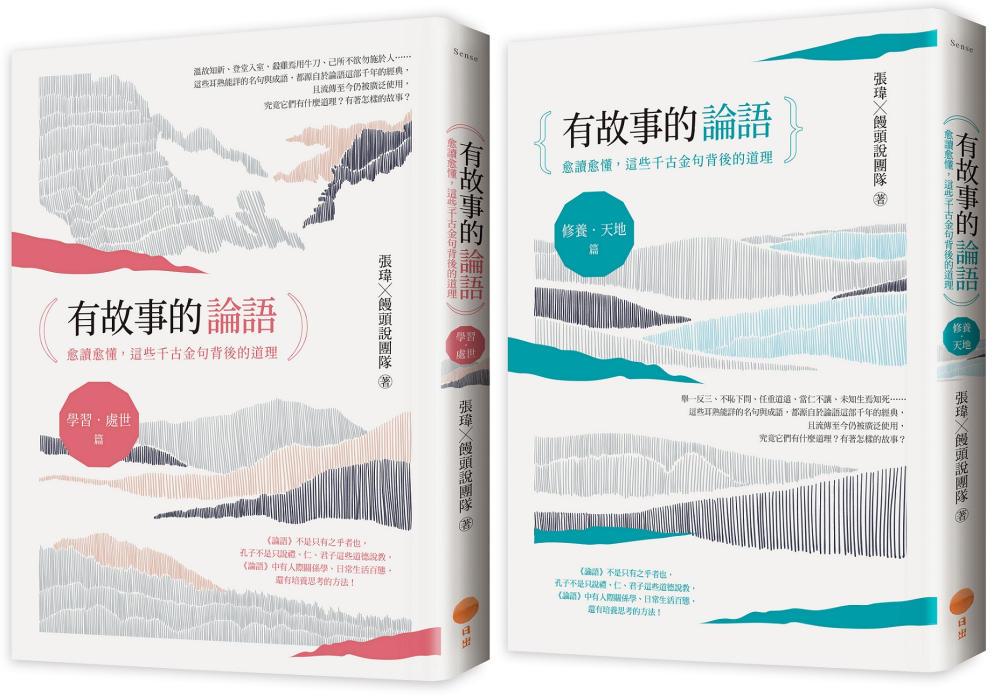 【有故事的論語套書】(兩冊):...