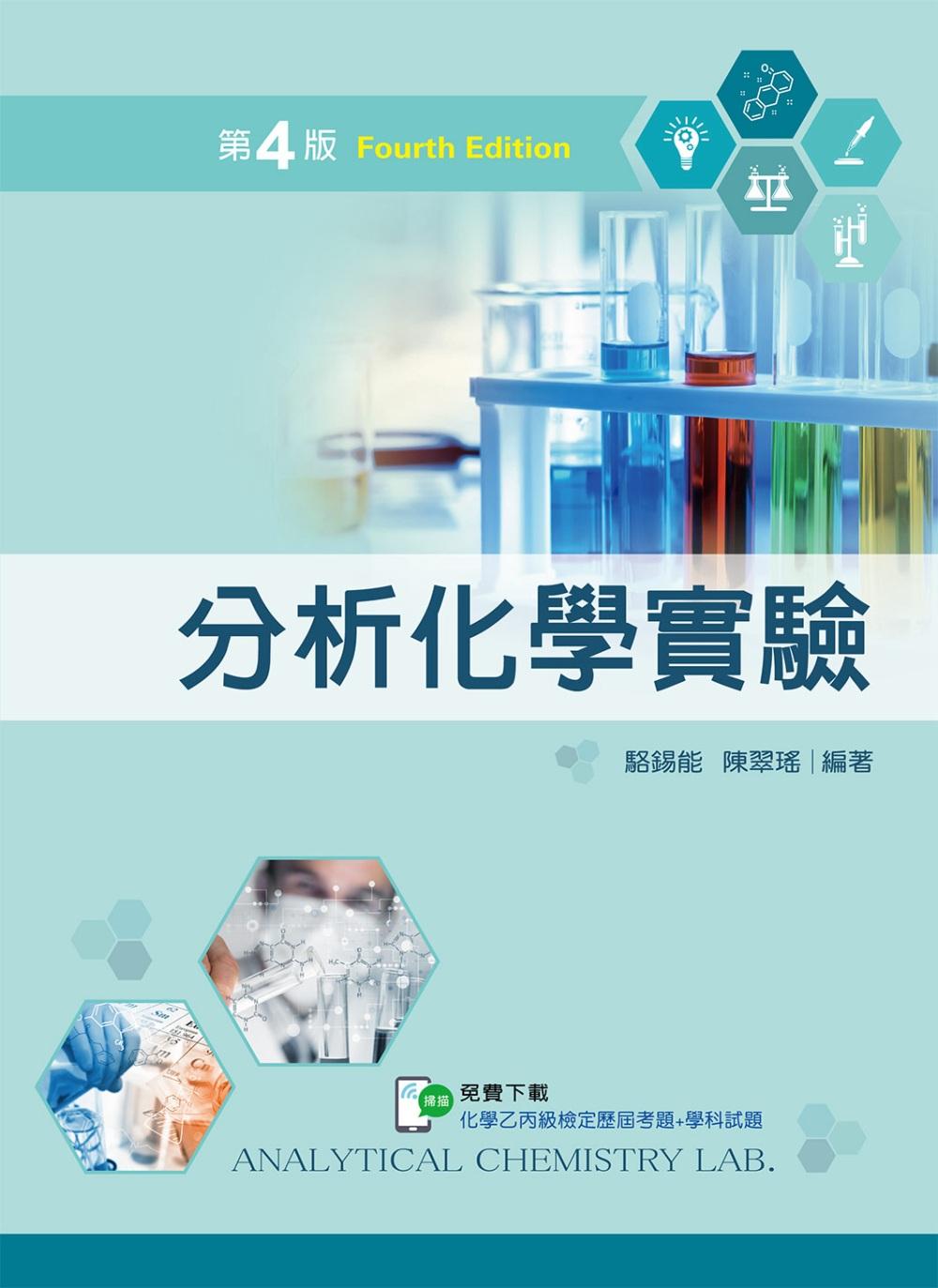 分析化學實驗(第四版)