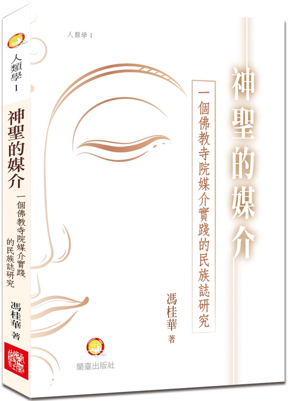 神聖的媒介-:一個佛教寺院媒介...
