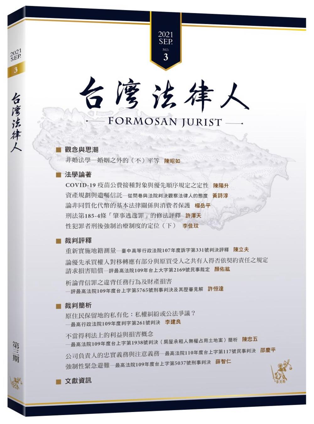 台灣法律人 第3期