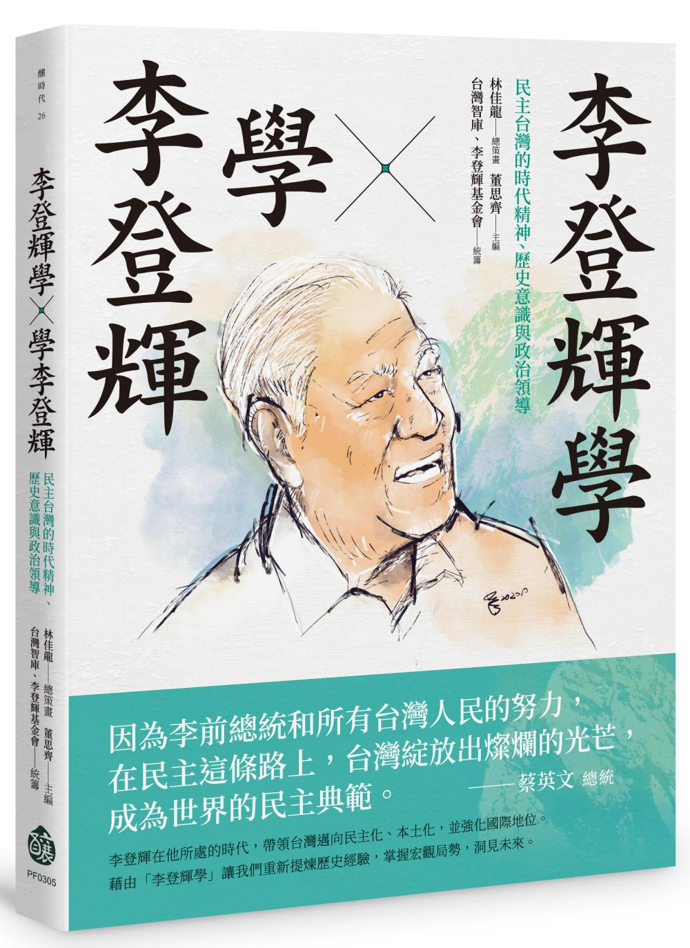 李登輝學X學李登輝:台灣的時代...