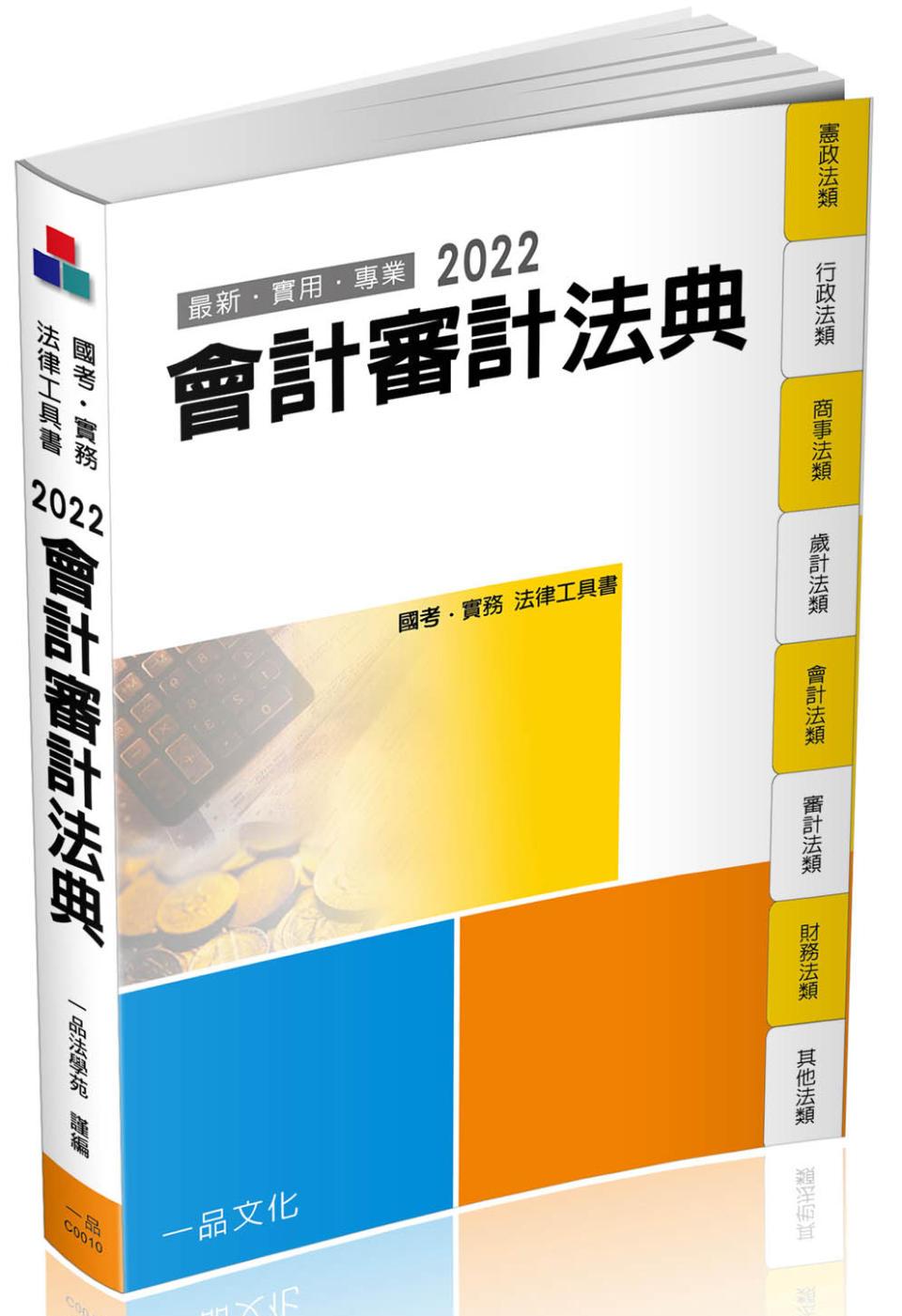 會計審計法典-2022國考.實...