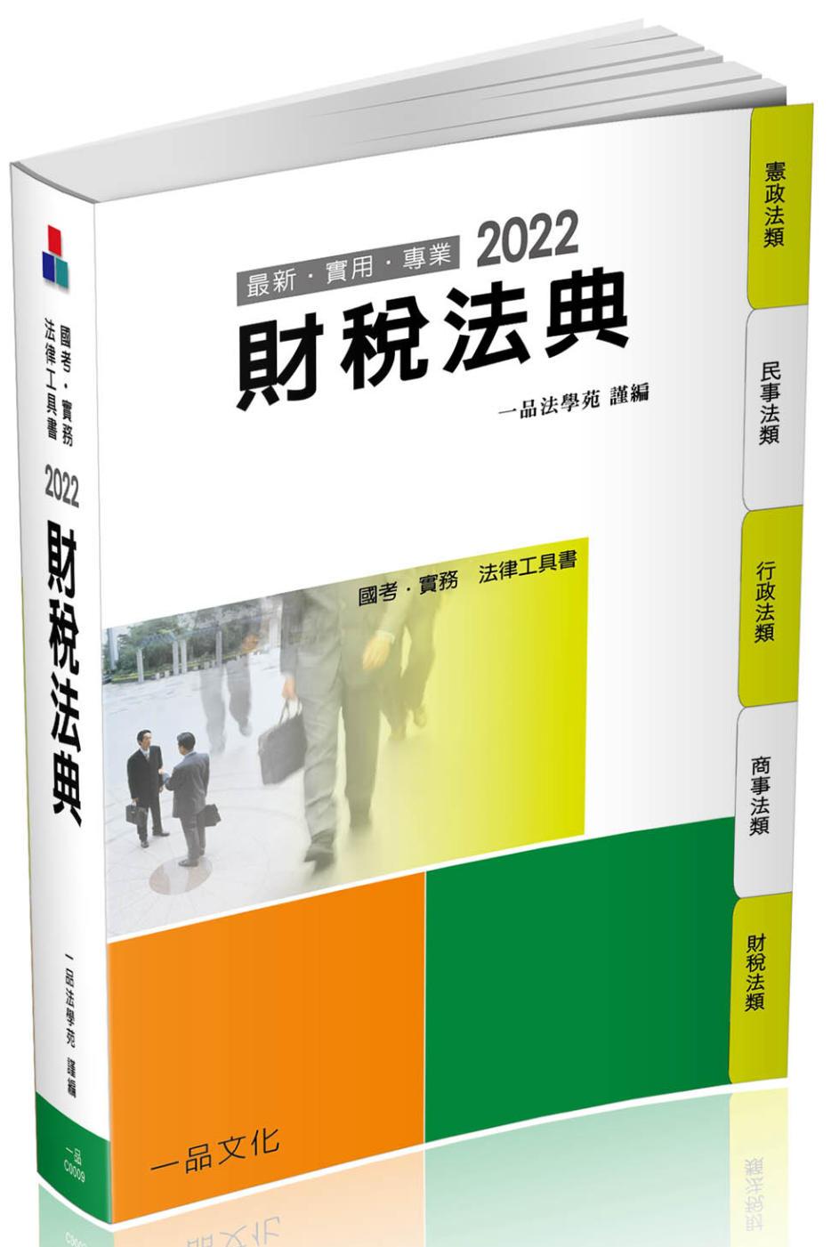 財稅法典-2022國考.實務法...