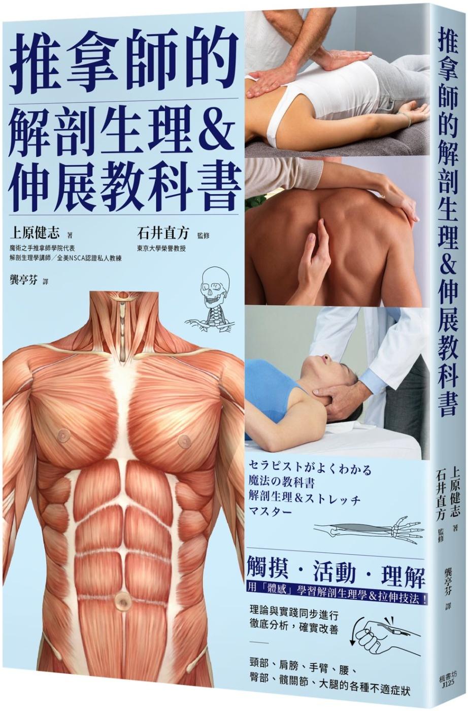 推拿師的解剖生理&伸展教科書