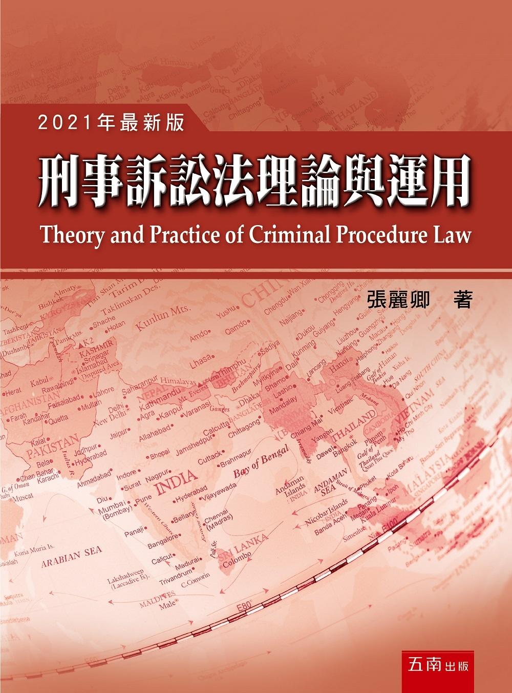 刑事訴訟法理論與運用(16版)