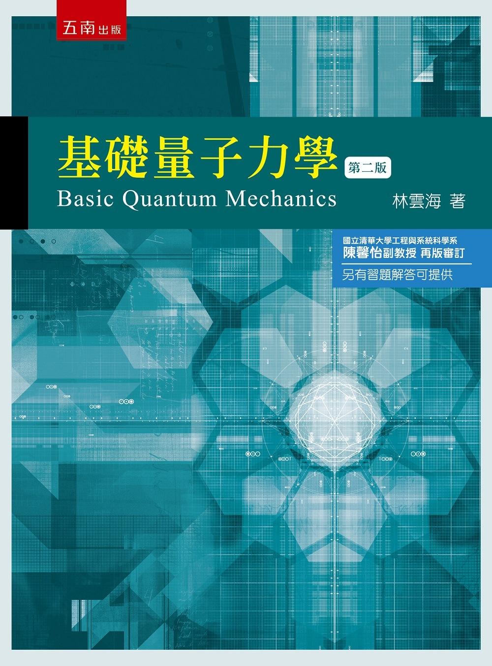 基礎量子力學(2版)