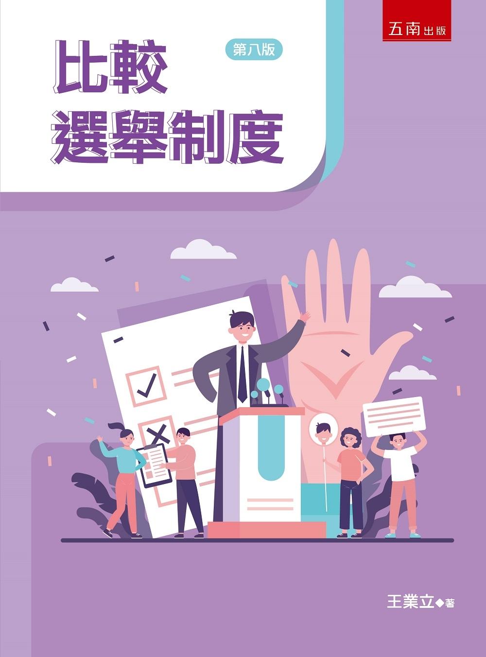 比較選舉制度(8版)