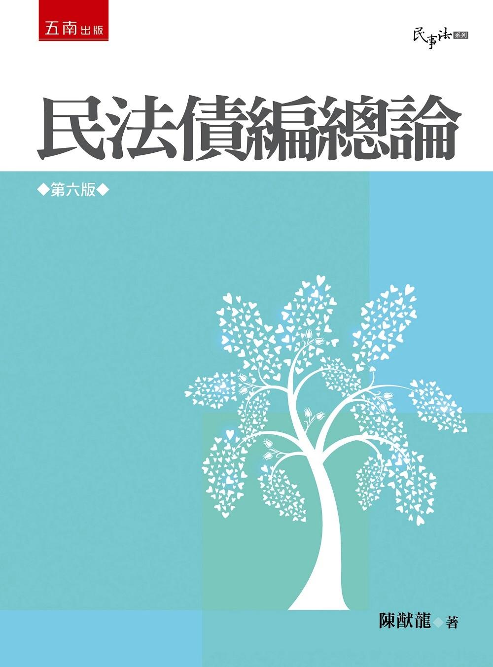 民法債編總論(6版)