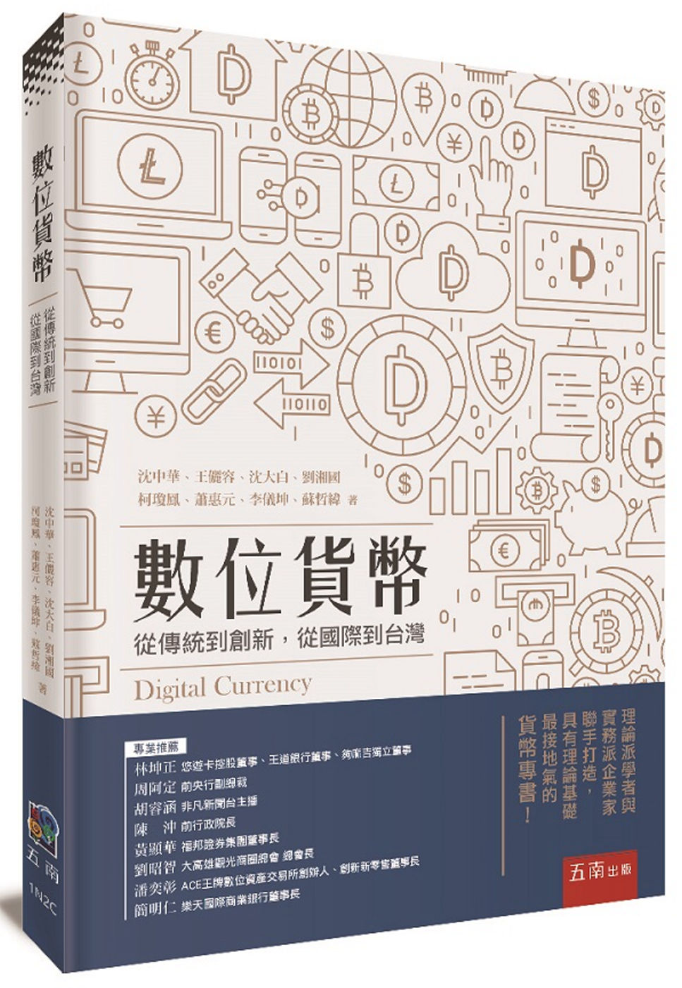 數位貨幣:從傳統到創新,從國際...