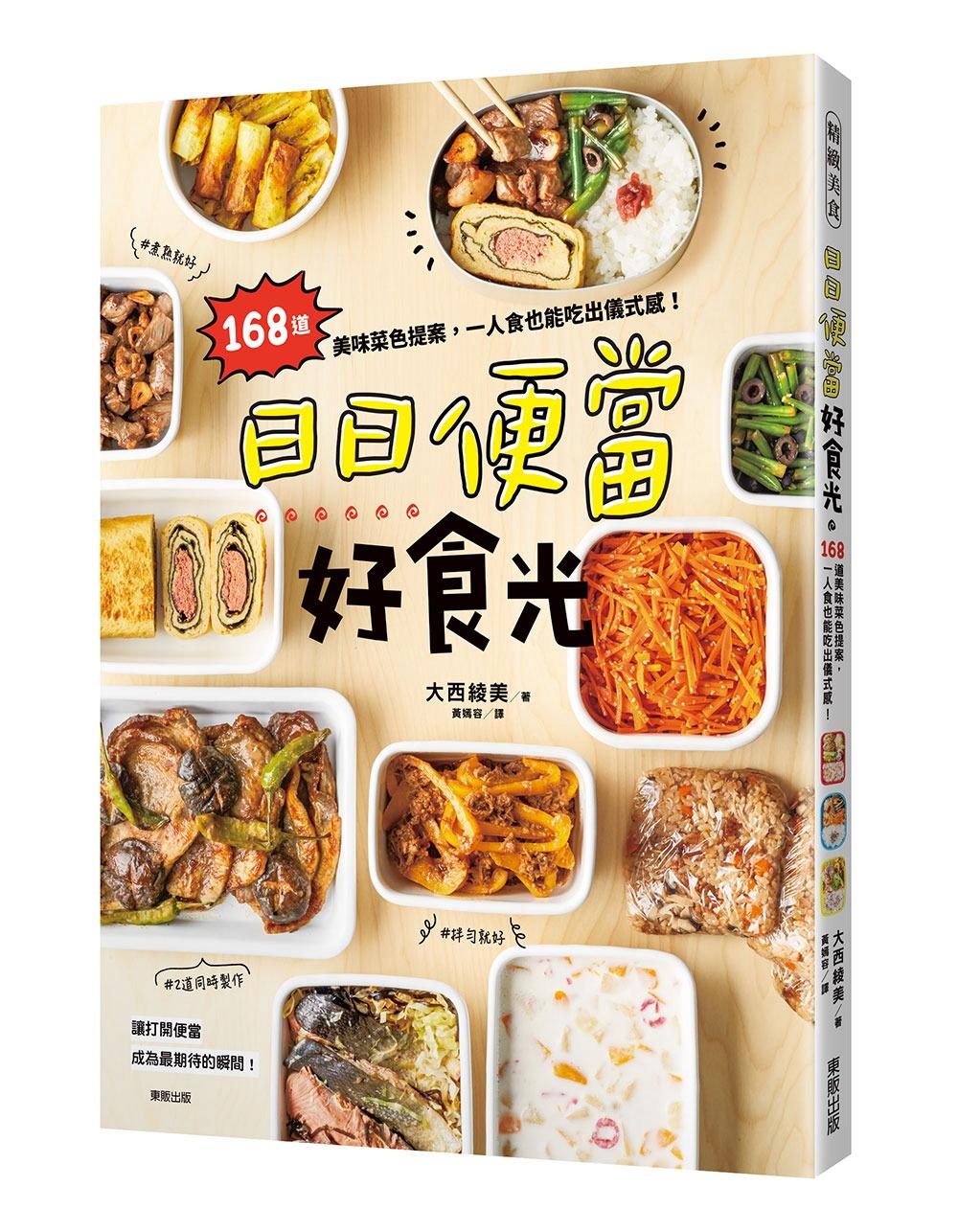 日日便當好食光:168道美味菜...