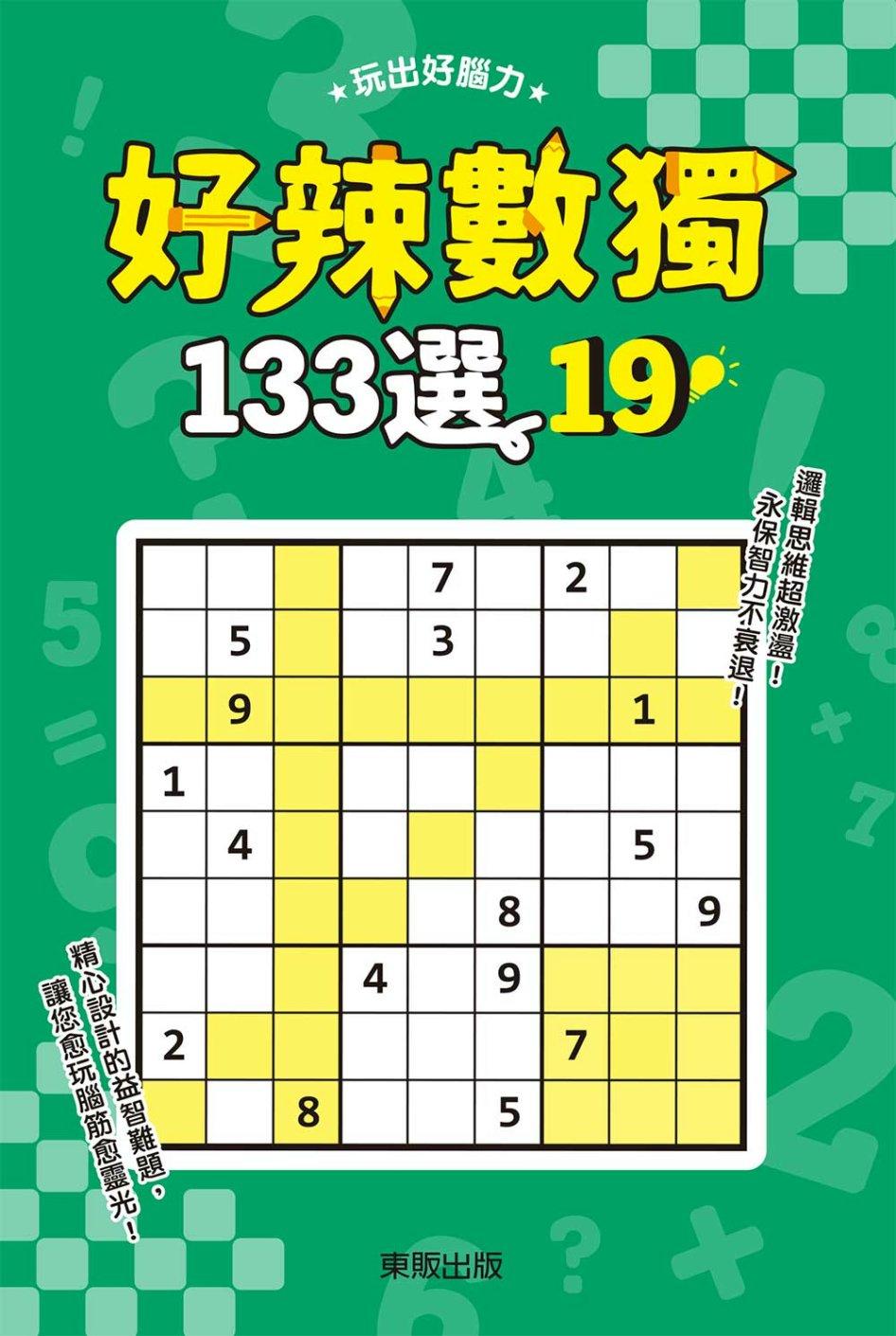 好辣數獨133選19