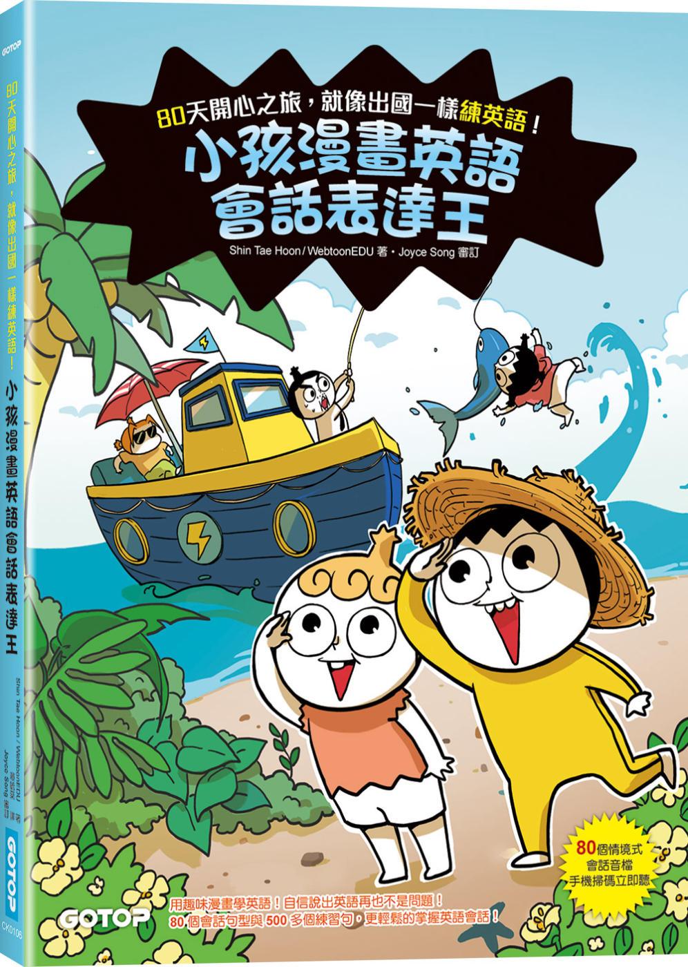 小孩漫畫英語會話表達王:80天...
