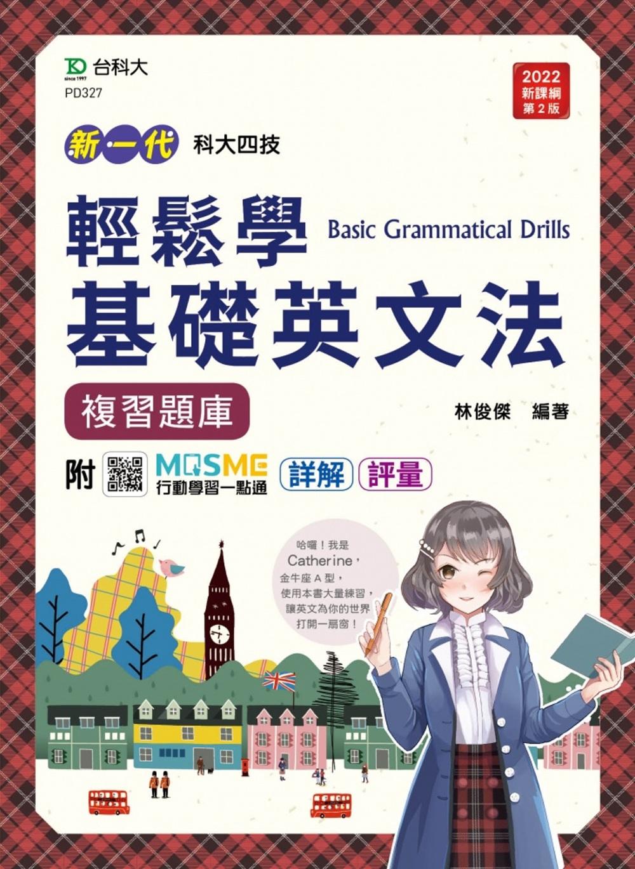 新一代 科大四技輕鬆學基礎英文...