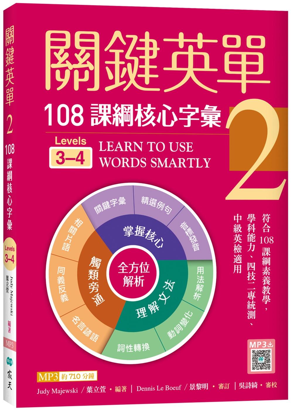 關鍵英單 2:108課綱核心字...