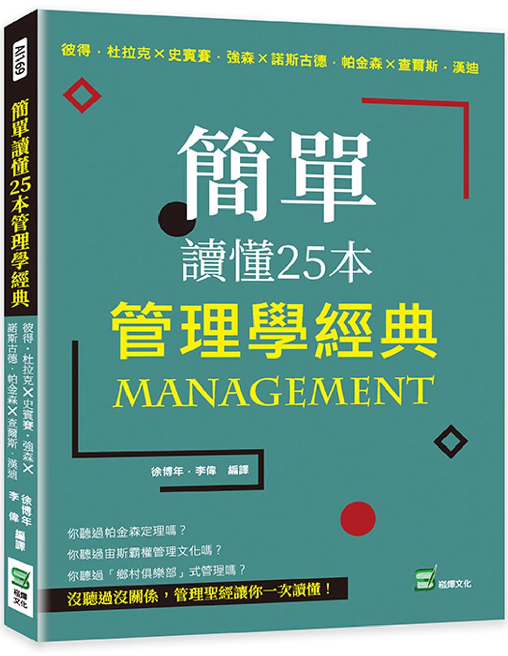 簡單讀懂25本管理學經典:彼得...