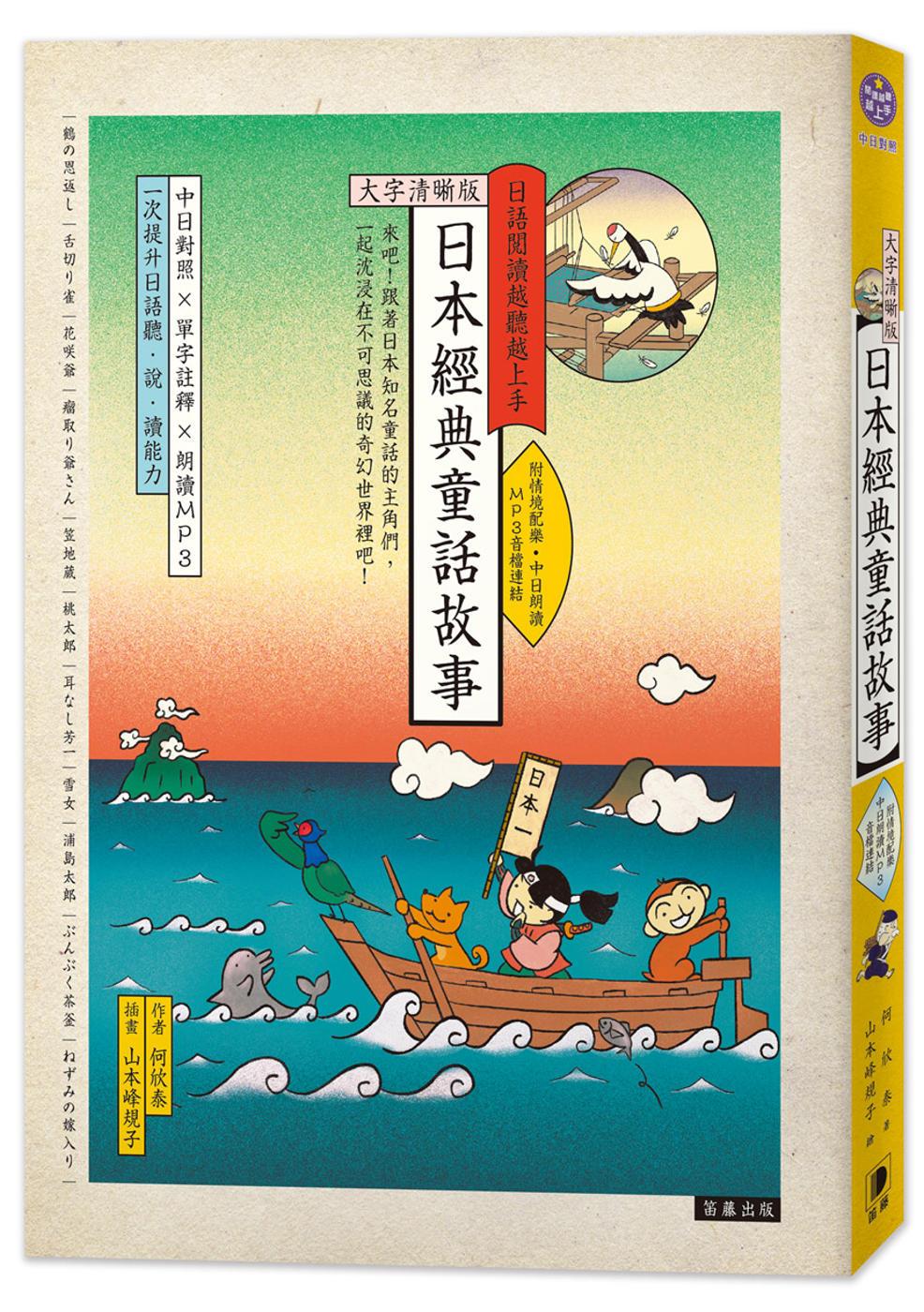 日語閱讀越聽越上手 日本經典童...