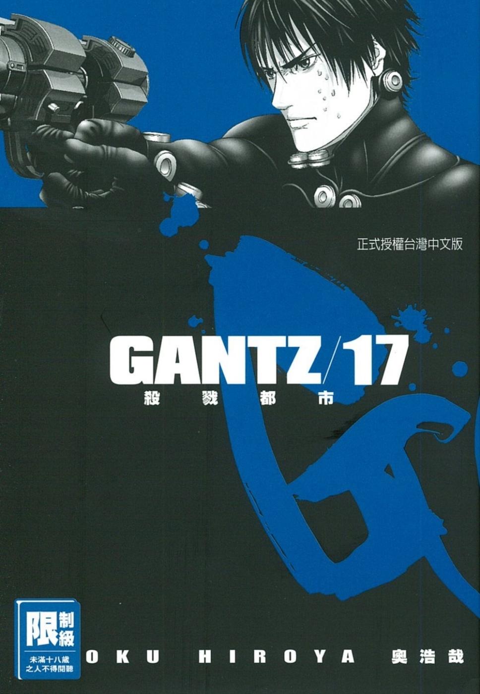 GANTZ殺戮都市(17)(限...