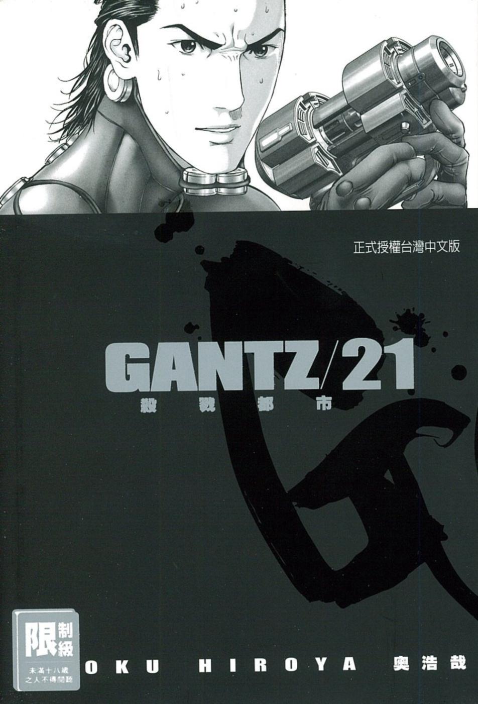GANTZ殺戮都市(21)(限...
