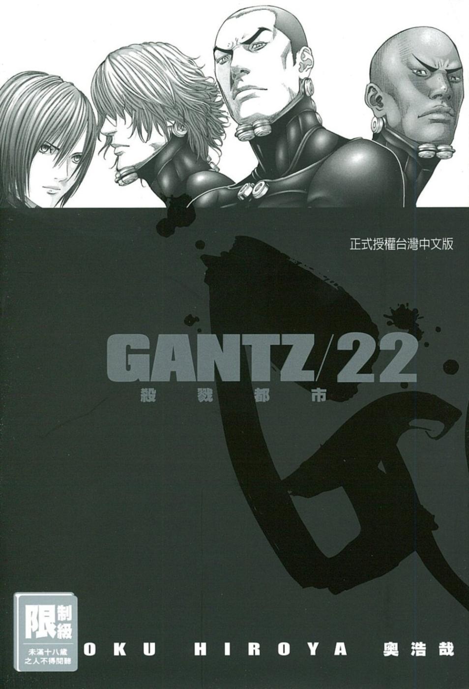 GANTZ殺戮都市(22)(限...