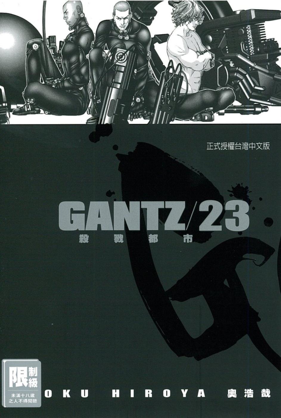 GANTZ殺戮都市(23)(限...