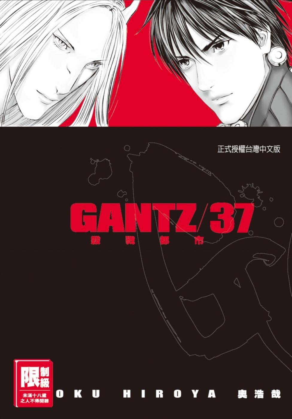 GANTZ殺戮都市(37)(完...