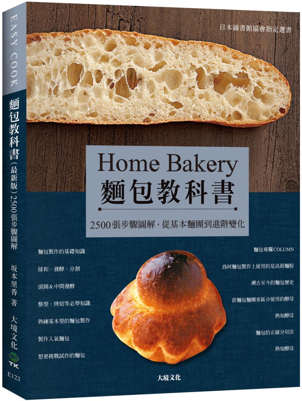 麵包教科書(最新版):日本圖書...