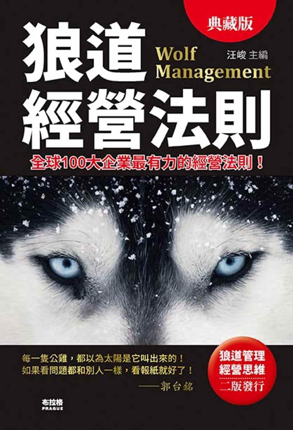 狼道經營法則(全新封面版)